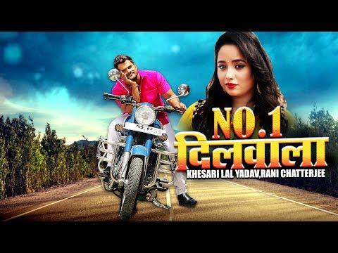 No. 1 Dilwala - न.१ दिलवाला   Khesari Lal Yadav, Rani Chatterjee   Blockbuster Film 2019