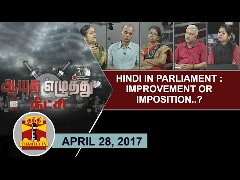 (28/04/2017) Ayutha Ezhuthu Neetchi | Hindi in Parliament: Improvement or Imposition?