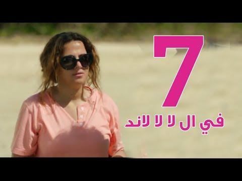 مسلسل في ال لا لا لاند - الحلقه السابعه | Fel La La Land - Episode 7