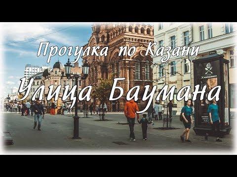 Прогулка по Казани улица Баумана   Walk in Kazan Bauman Street