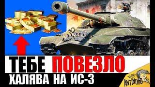 💥ХАЛЯВА ДЛЯ ВЛАДЕЛЬЦЕВ ИС-3! КАК ЖЕ ИМ ПОВЕЗЛО В World of Tanks!