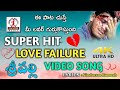 Telugu Love Failure Song 2019 | Srivalli Video Song 4K | Best Love Failure Song | Lalitha Audios video download