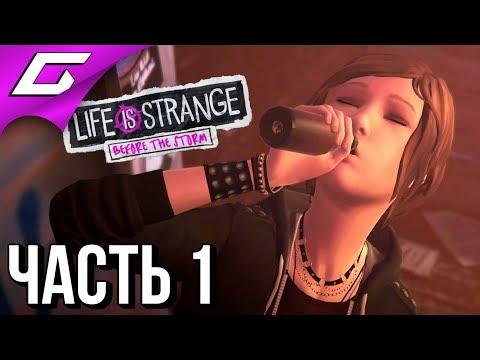 LIFE is STRANGE 2: Before the Storm Ep.1 ➤ Прохождение #1 ➤ НЕРЕАЛЬНАЯ ТУСА