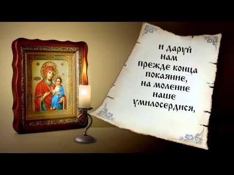 Иверская икона божией матери. Молитва исцеления. Молитва при болезни.