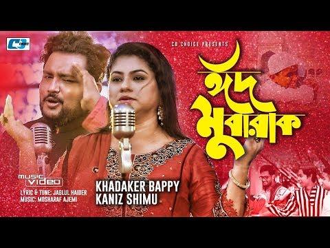 Eid Mubarak | Khandaker Bappy | Kaniz Shimu | Official Music Video | Bangla New Song 2019