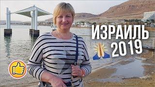 Израиль 2019 🙏🏻 (Иерусалим, Вифлеем, Мертвое море, река Иордан) | Всех с Пасхой! | Юлия Ковальчук