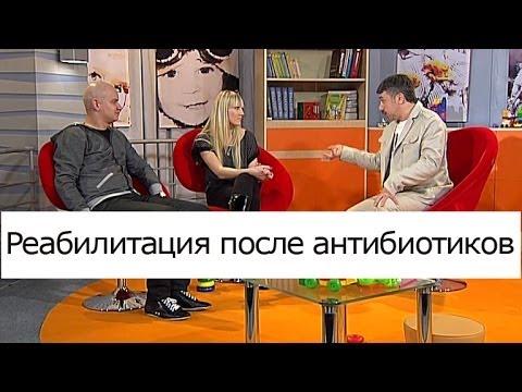 Реабилитация после антибиотиков - Школа доктора Комаровского