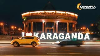 Қарағанды облысы үлкен мүмкіндіктер территориясы