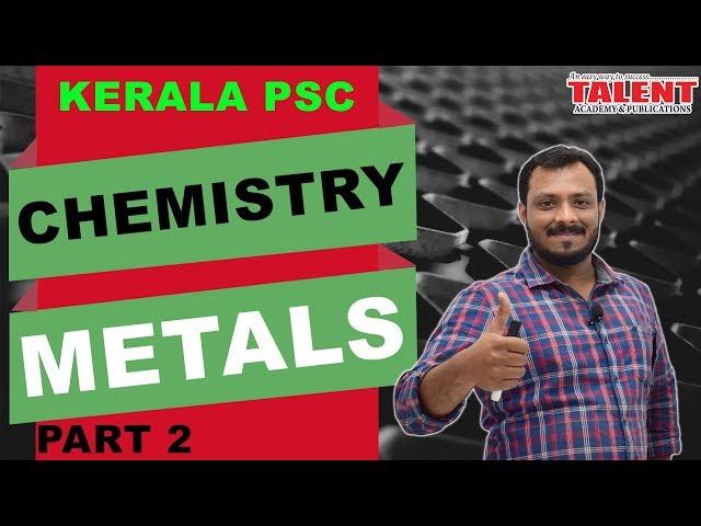 KERALA PSC | ASSISTANT GRADE | Secretariat Assistant | CHEMISTRY | METALS- 2
