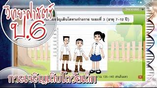 สื่อการเรียนการสอน การเจริญเติบโตวัยเด็ก ป.6 วิทยาศาสตร์