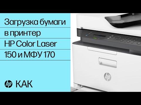 Загрузка бумаги в принтер HP Color Laser 150 и МФУ MFP 170