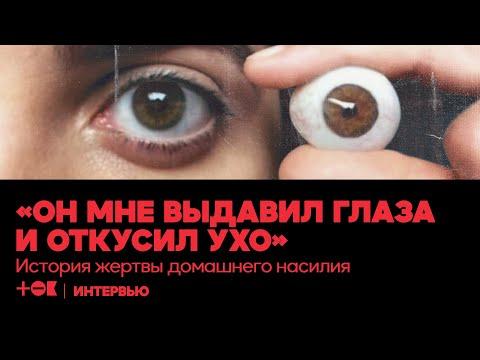 «Он мне выдавил глаза и откусил ухо». История жертвы домашнего насилия   ТОК