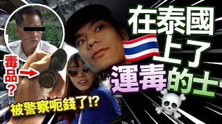 【突發】在泰國上了運毒的士!?被警察呃錢了?!