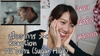 [Reaction] MV ใจอ้วน / Sugar High - STAMP feat. YOUNG K of DAY6 นายณภัทร น่ารักไม่ไหวแล้วววววว