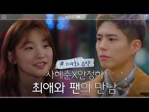 [1-4화 요약] 각자의 자리에서 꿈을 쫓는 박보검X박소담, 두 청춘의 만남!