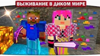 ч.14 Броня из конфет и радужная руда!! - Выживание в диком мире (Lp.Minecraft)