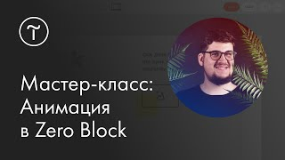 Мастер-класс «Анимация в Zero Block»