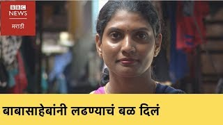 Durga Gudilu : Struggle against Jat Panchayat । जातपंचायती विरोधात दुर्गा गुडिलु  (BBC News Marathi)