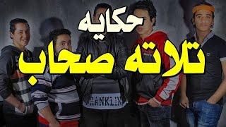 تحميل و مشاهدة مهرجان تلاته اصحاب - تيم المستشفى   يلا شعبى   اجدد مهرجانات 2019 MP3