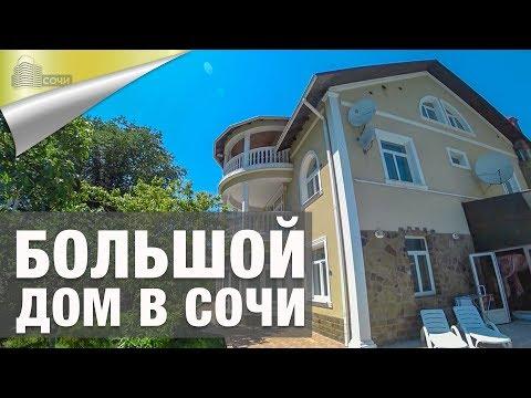 Большой Дом в Сочи