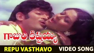 Repu Vasthavo Video Song || Gajula Kishtaiah || Krieshna