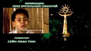 ТРЕЙЛЕРЫ ДОКУМЕНТАЛЬНЫХ ФИЛЬМОВ-ПОБЕДИТЕЛЕЙ ФЕСТИВАЛЯ «БИР ДУЙНО -FEST 2015»