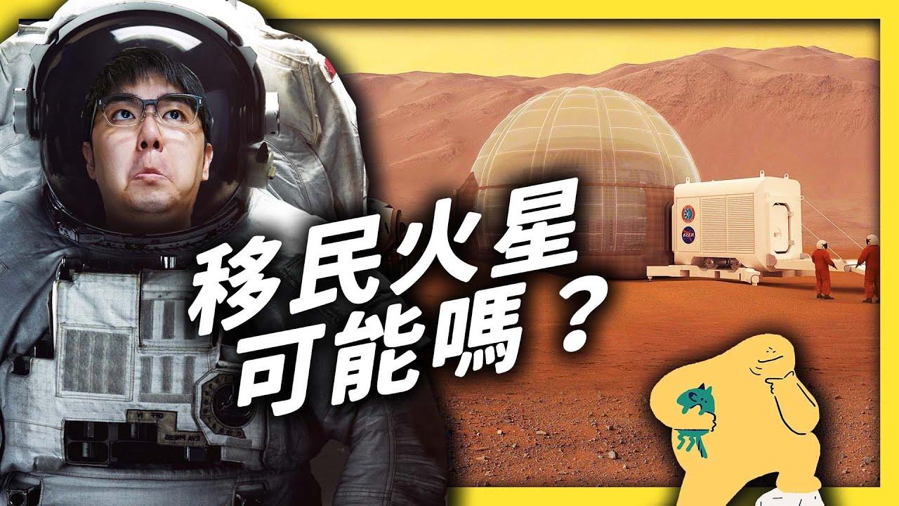 火星上有生物存在嗎?移民火星前又要做好哪些準備呢?《 七七科學探索 》 EP 013|志祺七七