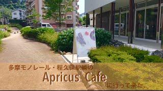 【ドッグカフェ】多摩モノレール、程久保駅のアプリカス  カフェ  に行ってきた。