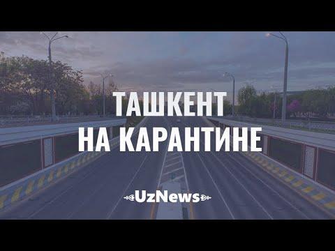 Ташкент на карантине...