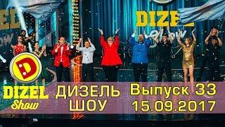 Дизель шоу - новый выпуск от 15.09.2017 | Дизель студио Украина