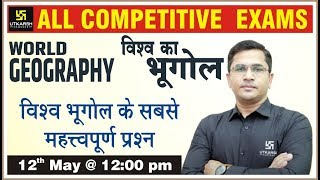 Most Important Questions | World Geography | All Competitive