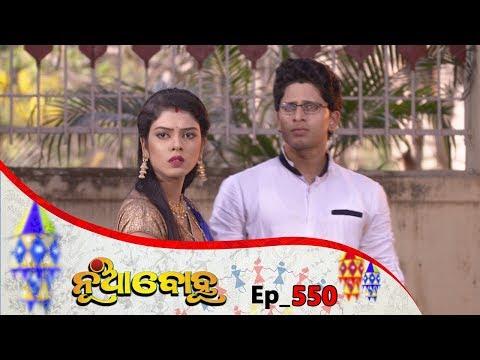 Nua Bohu | Full Ep 550 | 18th Apr 2019 | Odia Serial – TarangTV
