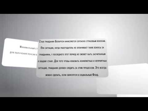Минимальный стаж для получения пенсии в Беларуси