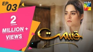 Qismat Episode #03 HUM TV Drama 14 September 2019