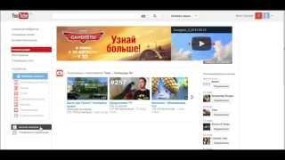Как переименовать канал на Youtube