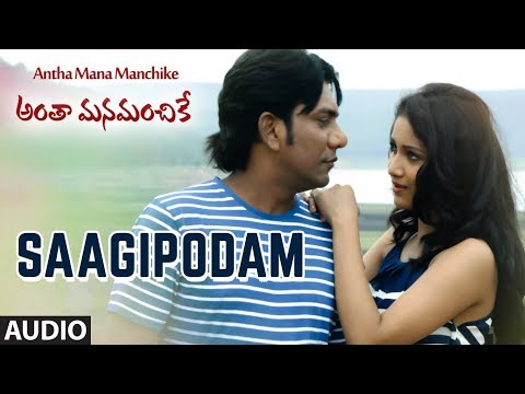 Saagipodam Full Song | Antha Mana Manchike Telugu Movie Songs | Aryan, Arthi, Sandeep