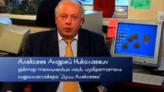 Секрет Душа Алексеева