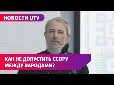 Скрепы, Бог и искусство. В Уфе обсудили, как сохранить межнациональные отношения в России