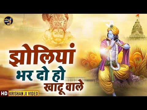 jholiyan bhar do ho khatu vale