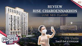 รีวิว Rise Charoennakhon Luxe Neo Classic ที่สุดของคอนโดวิวแม่น้ำสไตล์เรียบหรู ใกล้ ICONSIAM