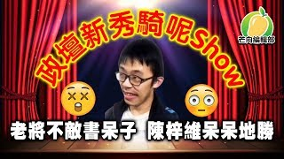 20191126C  政壇新秀騎呢Show 老將不敵書呆子  陳梓維呆呆地勝   |  芒向快報