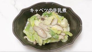宝塚受験生のダイエットレシピ〜キャベツの牛乳煮〜のサムネイル