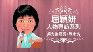 屈穎妍人物專訪系列第九集 嘉賓:陳永良