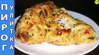 Неимоверно вкусный пирог улитка из лаваша
