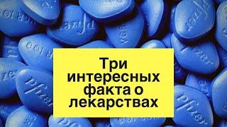 ИНТЕРЕСНО ЗНАТЬ: факты о лекарственных препаратах, о которых вы могли не знать