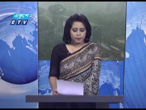 12 PM News || দুপুর ১২টার সংবাদ || 22 January 2021 || ETV News