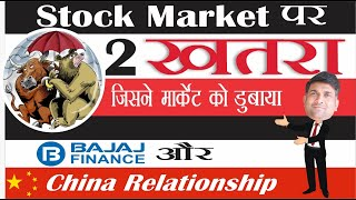 STOCK MARKET CRASH TODAY |  NIFTY SENSEX CRASH TODAY | WHY STOCK MARKET DOWN TODAY