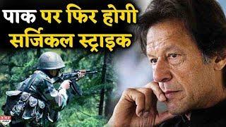 क्या  Pakistan पर फिर से Surgical Strike करने का वक्त आ गया है? देखिए Report.