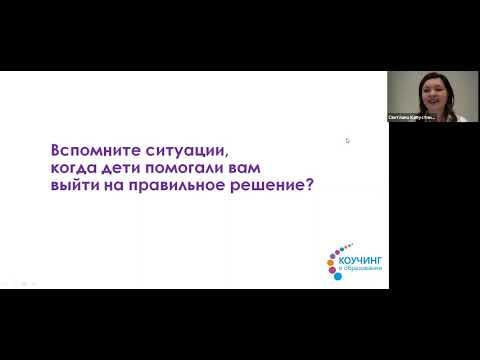 Светлана Капустина Когда мой коуч — ребенок. Могут ли дети быть коучами для своих родителей?