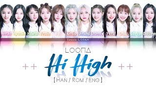 LOONA - Hi High LYRICS [Color Coded Han/Rom/Eng] (LOOΠΔ/이달의 소녀)